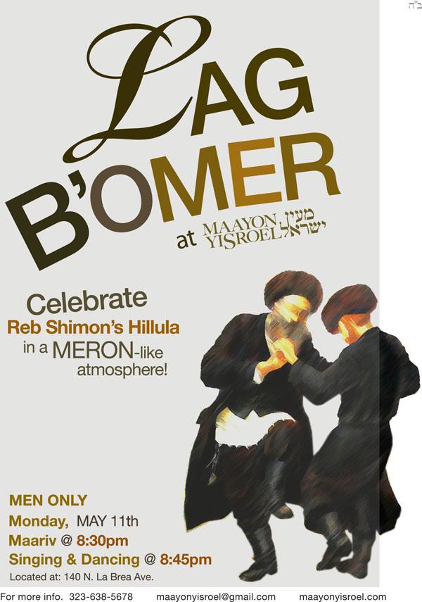 Lag B'Omer 5769 Poster