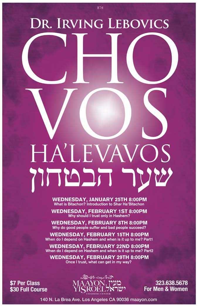 Chovos HaLevavos with Dr. Irving Lebovics